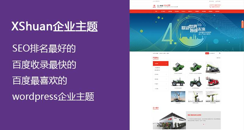 WordPress主题 XShuan SEO排名很好的wordpress企业主题