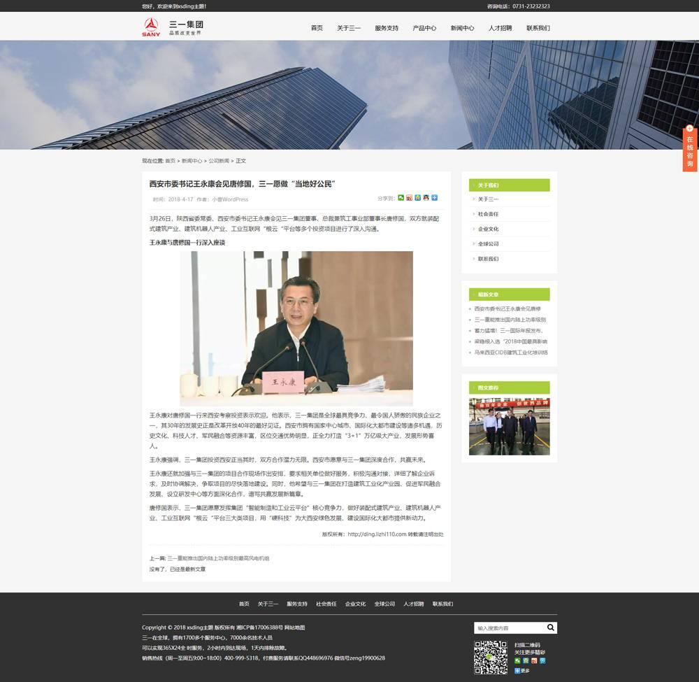 WordPress主题 XSding 免费企业主题