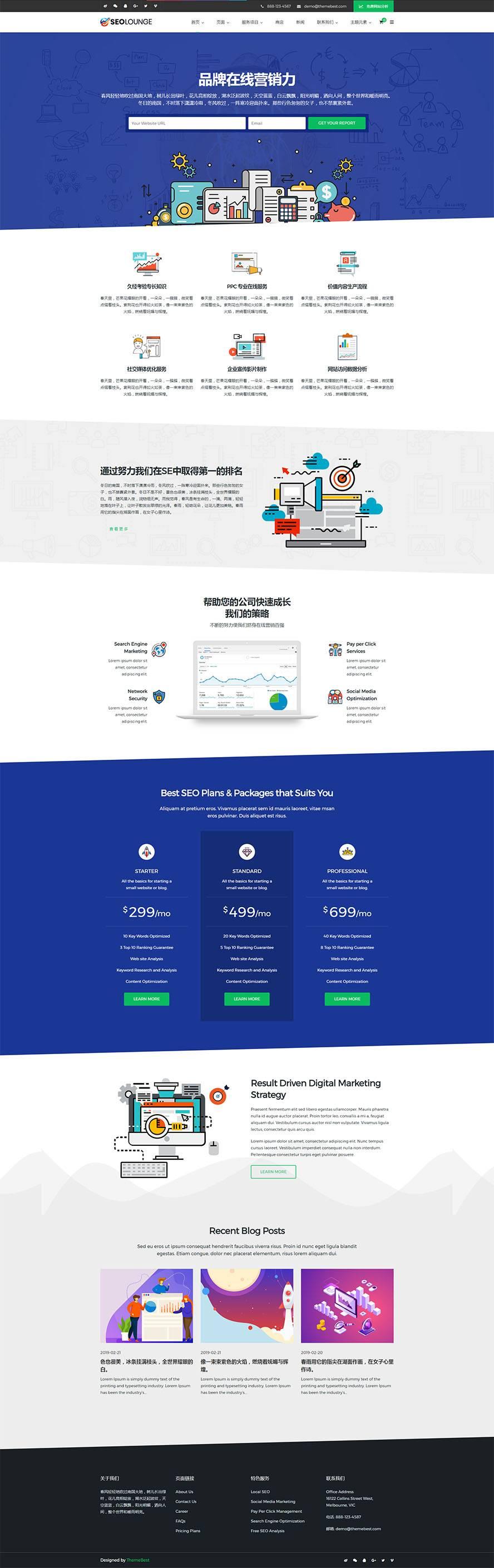 WordPress主题 SEOLounge 非常适合做SEO和数字营销公司模板