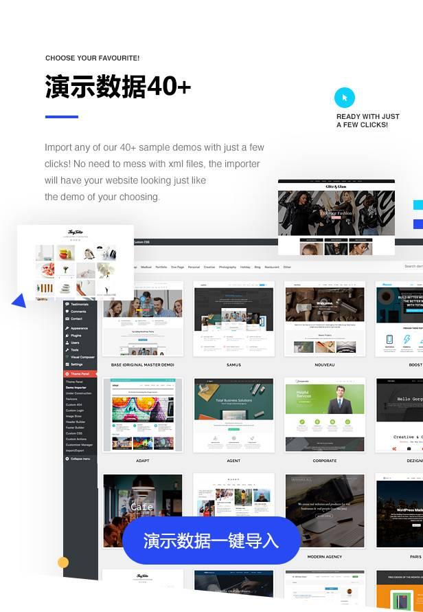 WordPress主题 Total 响应式多用途企业网站主题